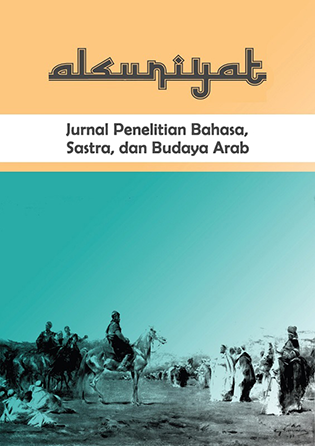 Alsuniyat Journal Image